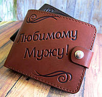 Портмоне в подарок Любимому Мужу натуральная кожа