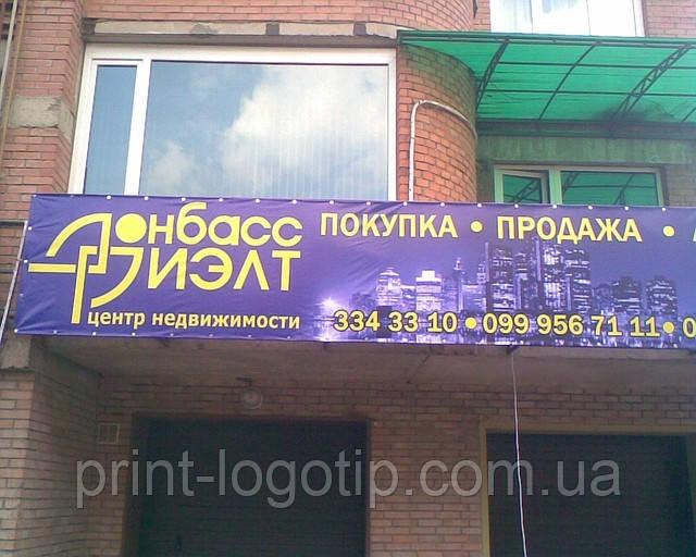 Баннеры вывески на магазин Киев