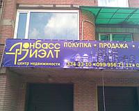 Баннеры вывески на магазин Киев, фото 1