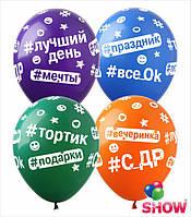 """Воздушные шары """"Хештеги"""" 12""""(30 см) пастель ассорти В упак: 100шт ТМ Арт «SHOW»"""