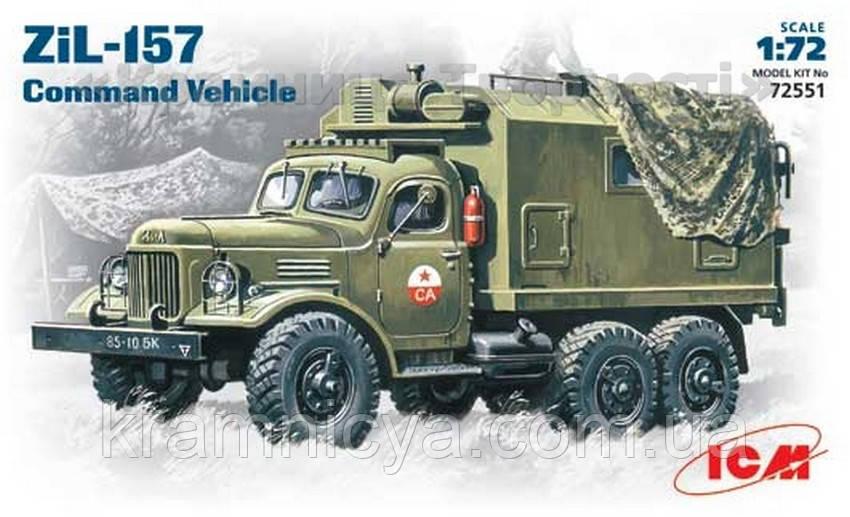 Командирская машина ЗИЛ-157 (ICM72551)