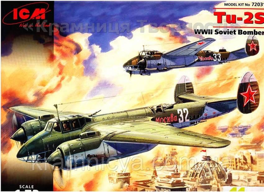 Cоветский бомбардировщик Туполев Ту-2С (ICM72031)