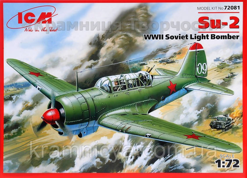 Советский легкий бомбардировщик Су-2 (ICM72081)