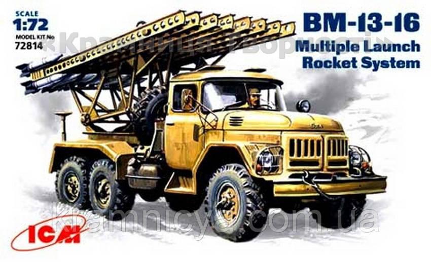 Советская боевая машина BM-13-16 (Катюша) (ICM72814)