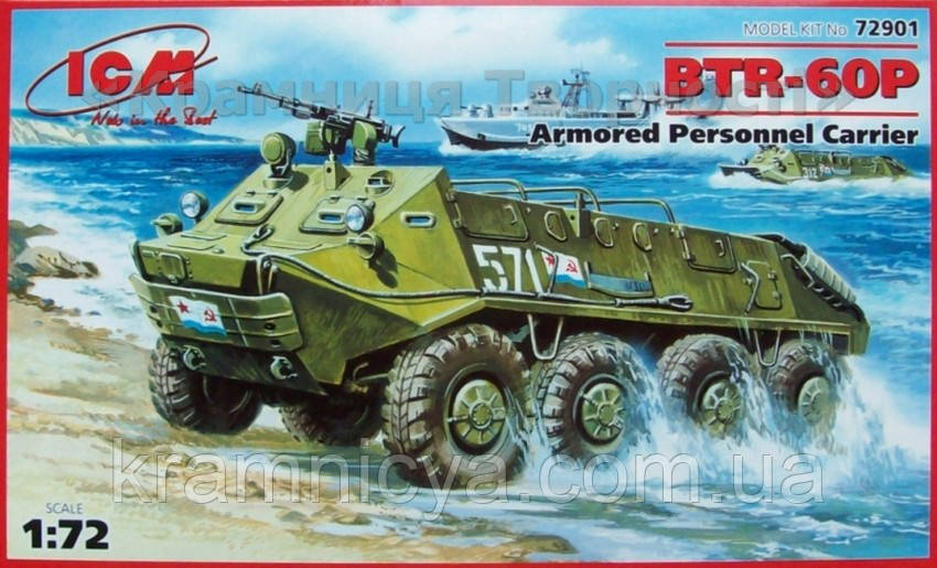 Бронетранспортер BTR-60P (ICM72901)