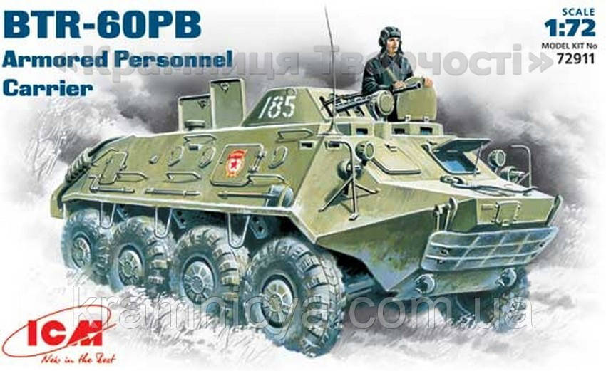 Бронетранспортер БТР-60ПБ (ICM72911)