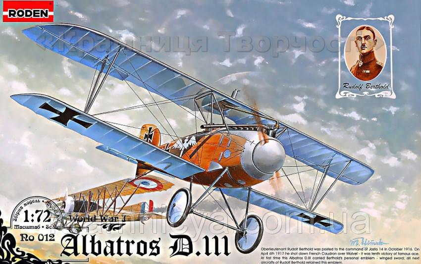 Немецкий истребитель Albatros D.III (RN012)