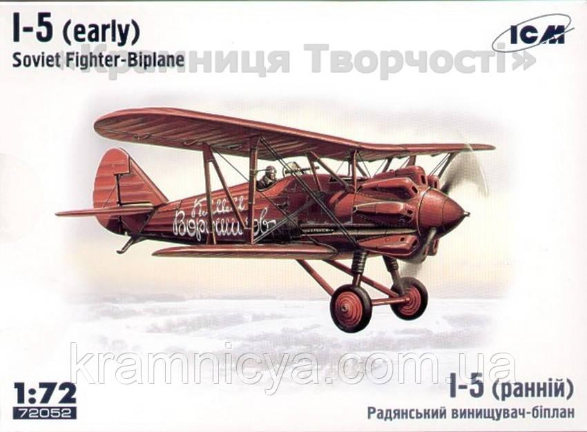 Советский истребитель - биплан I-5 (ранний) (ICM72052)