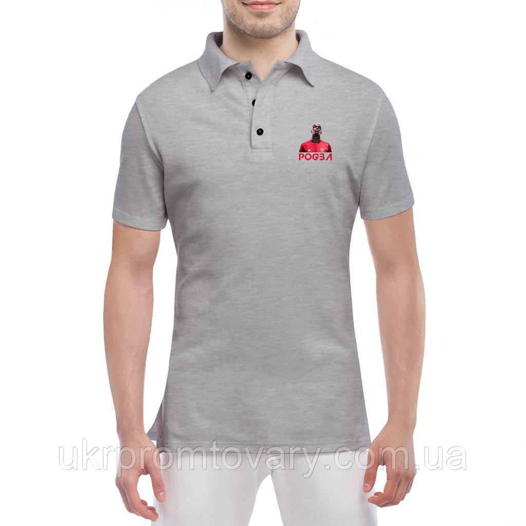 fda0e6c7c82f7 Мужская футболка Поло - Погба, отличный подарок купить со скидкой, недорого