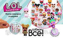 Кукла LOL Surprise - кукла Лол 1  сезон, фото 6