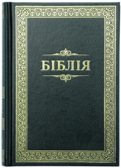 Украинские канонические Библии