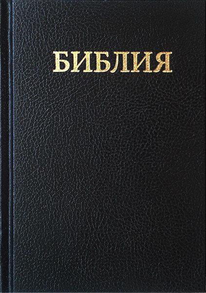Русские канонические Библии