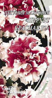 Семена Петуния махровая Пируэт красная 0.1 г