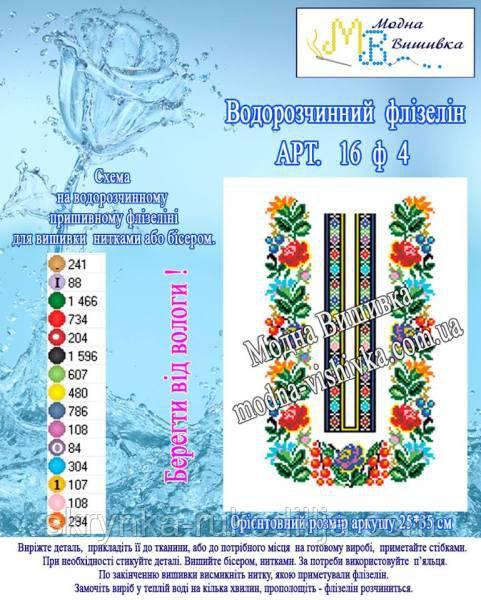 Водорозчинний пришивний флізелін з нанесеним малюнком  (Модна вишивка)