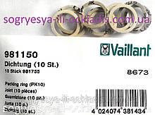 Прокладки картонные (комплект 10 шт, фир.уп) котлов Vailant, арт. 981150, к.с. 0955