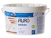 Натуральная известковая краска для стен и потолков  AURO No. 326  10 л