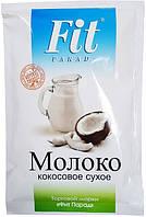 Кокосовое сухое молоко, ФитПарад