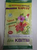 Биоинсекто — акарицид Капутт для цветов (10мл) — эффективная борьба с вредителями : тля, клещ, блошка