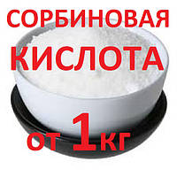 Сорбиновая кислота от 1кг