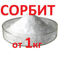 Сорбит пищевой от 1кг, фото 1