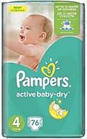 Подгузники Pampers Active Baby 4 76 штуки