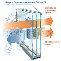 Теплосберегающая (энергосберегающая) тонировка окон Armolan Energy 75
