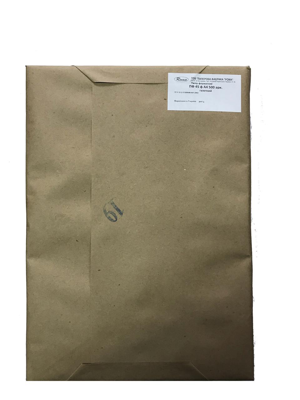 Бумага газетная А4, 500 листов, плотность - 45 мг