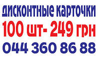 Дисконтные карточки 100 шт - 250 грн.
