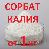 Сорбат калия пищевой