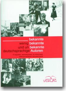 Bekannte, wenig bekannte und unbekannte deutschschreibende Autoren