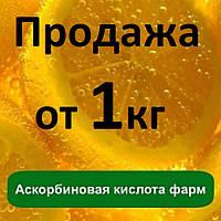 Аскорбиновая кислота витамин С от 1кг