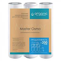 Комплект картриджей ORGANIC MASTER OSMO для систем обратного осмоса