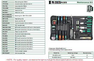 Набор инструментов Pro'sKit PK-2087B