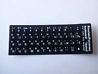 Наклейки на клавиатуру ноутбука (Русские буквы)