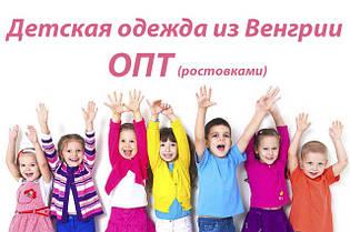 Детская одежда из Венгрии НОВИНКИ (ОПТ-только ростовками)