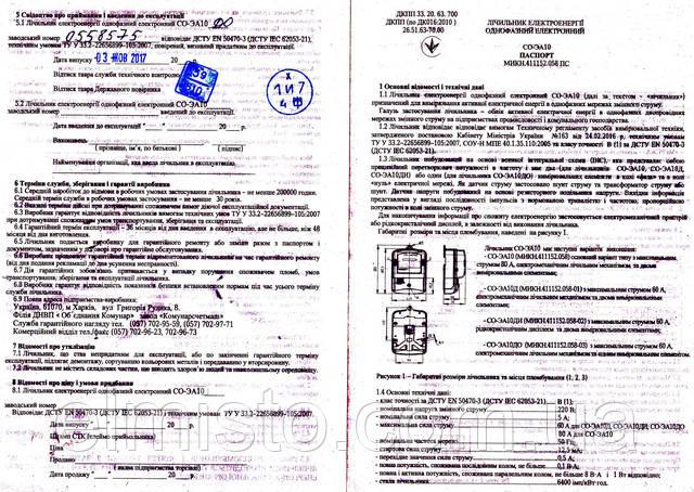 Паспорт счетчикаэлектроэнергии СО-ЭА10ДО