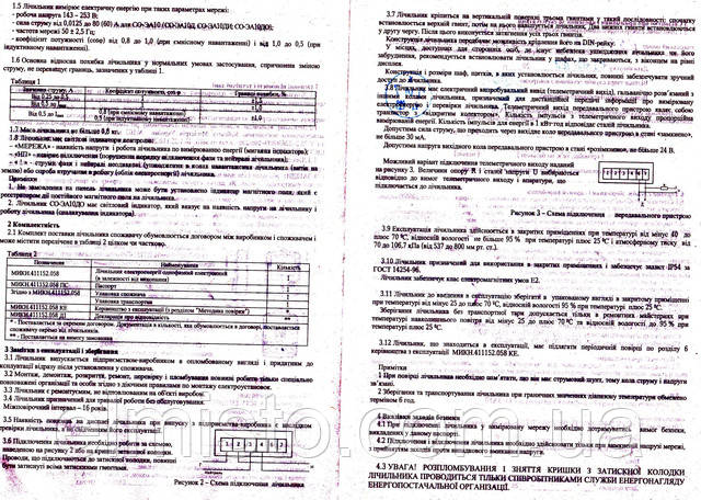 Паспорт электросчетчикаэлектроэнергии СО-ЭА10ДО
