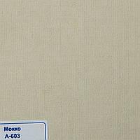 Рулонні штори Тканина Однотонна А-603 Мокко