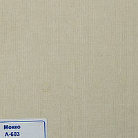 Рулонные шторы Ткань Однотонная А-603 Мокко