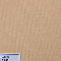 Рулонные шторы Ткань Однотонная А-604 Персик