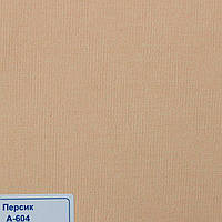 Рулонні штори Тканина Однотонна А-604 Персик