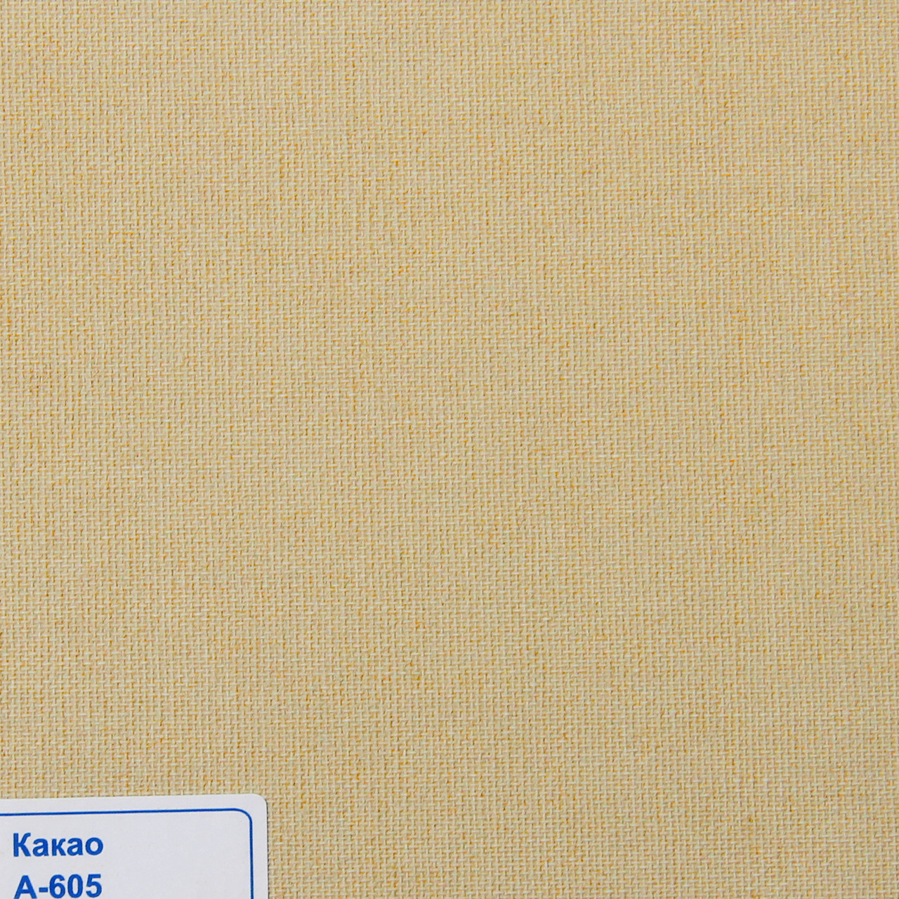 Рулонные шторы Ткань Однотонная А-605 Какао