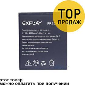 Аккумулятор для мобильного телефона Explay Fresh, (Li-polymer 3.7V 2000mAh)