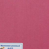 Рулонні штори Тканина Однотонна А-615 Малиново-рожевий
