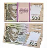"Сувенірні гроші ""500 гривень"" папір глянець (80шт./уп.)"