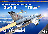 "Истребитель-бомбадировщик Su-7B ""Fitter"""