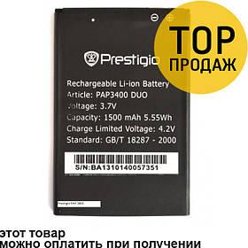 Аккумулятор для мобильного телефона Prestigio 3400, (Li-ion 3.7V 1500mAh)
