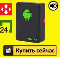 Mini A8 GPS Трекер (прослушка, жучок, маячок)