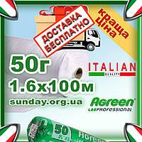Агроволокно 50г\м.кв 1,6*100 Белое AGREEN 4сезона. Бесплатная доставка