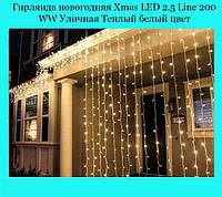 Гирлянда новогодняя Xmas LED 2.5 Line 200 WW Уличная Теплый белый цвет (ПРОДАЕТСЯ ТОЛЬКО ЯЩИКОМ!!!)(20)!Опт